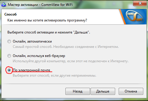 commview for wifi license key